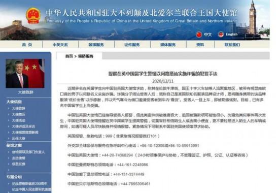 """中国<a href=http://www.scjyxxw.com/chuguoliuxue/ target=_blank class=infotextkey>留学</a>生在英国被""""名牌服装设计师""""搭讪多人被骗"""