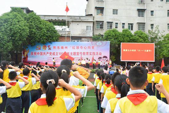 492万贵州少先队员党史学习教育全覆盖